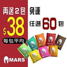 免運~Mars 戰神 低脂乳清蛋白 35g  (任選60包再多送2包)下滿60包才出貨歐