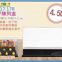 =海神坊=台灣製 KEYWAY DB17 17R公仔陳列盒 展示盒 模型盒 透明盒 玩偶盒 4.5L 6入1150元免運
