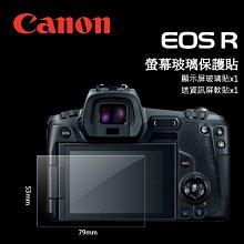 CANON 佳能 EOS R5 R6 R RP 全幅無反單眼 螢幕玻璃保護貼 保護膜 玻璃貼 玻璃膜 相機貼