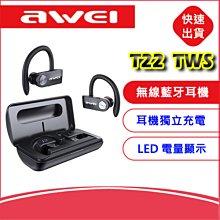 用維 AWEI T22 TWS無線藍芽耳機 帶充電盒 (黑色) 5.0無線防水 耳掛式  雙邊立體聲