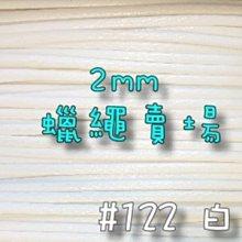【幸福瓢蟲手作雜貨】#22白色~2mm韓國蠟繩/蠟線/手鍊/項鍊/手作材料