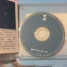~拉奇音樂~ 凡人二重唱 小胖  袁惟仁  坦白  3寸小CD 宣傳單曲  二手保存良好