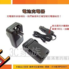 3C家族 Canon BP-508,BP-511A/BP-512/BP-514/BP-522,ZR-60,ZR-40,BP-535充電器