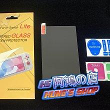 阿鴻の店-【全新現貨】任天堂 Switch Lite 專用 螢幕保護貼 玻璃膜 高透光玻璃貼 9H 鋼化膜[SL001]