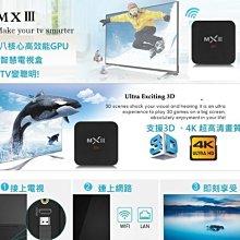 母親節特價 免越獄 八核4K 5G WiFi網路電視盒 64位元 MXIII + Google語音體感搖控 取代第四台