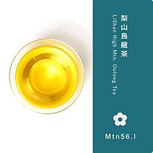 梨山烏龍茶【嘗鮮小盒】‖來自台灣最高山的極品好茶