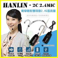 HANLIN-2C 2.4G無線MIC麥克風 教學隱形雙耳掛頭戴 隨插即用 藍芽喇叭 藍牙音箱音響/導遊 舞蹈 直播
