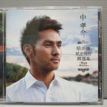 中孝介 花海 華語圈 限定發行 精選集 像樂器一樣的聲音 日本男歌手 有歌詞 有現貨 原版CD片美 保存良好