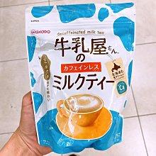 日本連線代購※◎日本 WAKODO 和光堂 牛乳屋◎※『無咖啡因奶茶』『皇家奶茶』