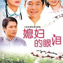苦情情感電視連續劇 媳婦的眼淚 DVD碟片光盤謝祖武俞小凡