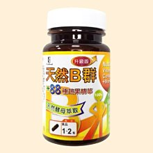 【台灣聯合訂房中心】宏醫天然B群升級88種蔬果99元(30顆) 每天3元照顧自己身體