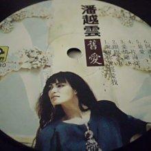 【杜比唱片】 黑膠唱片 ~  潘越雲      //    舊愛新歡     (稀少名盤)   *** LP ***