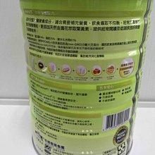 (活力。漾。健康) 杏輝 納補瑞多均衡營養850g/瓶 添加金盞花萃取葉黃素  全新配方  3瓶1800元
