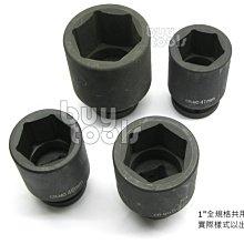 """台灣工具-《專業級》氣動級1""""長套筒/1吋氣動長套筒/CR-MO鉻鉬黑鋼、71~100mm 每顆售價1855元起「含稅」"""