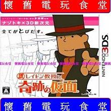 ※ 現貨『懷舊電玩食堂』《正日本原版、盒裝》【3DS】雷頓教授與奇蹟假面
