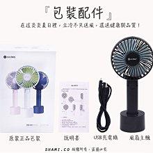 日本立冷?「總代理」超涼【FA766】桌立+折疊 充電 USB風扇 N9 小電扇 電風扇 迷你扇 迷你風扇 手持風扇