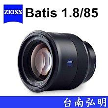 台南弘明  蔡司 ZEISS Batis 1.8/85 85mm F1.8 SONY FE E接環 公司貨