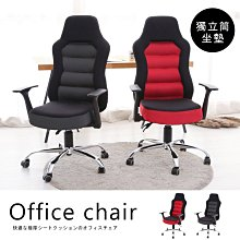 新品 免運【居家大師】 MIT獨立筒加厚坐墊辦公椅 高耐重鋁合金腳 電腦椅 緩衝型頭枕 書桌椅 CH933