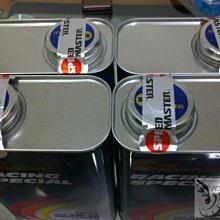 日本進口最新效期SPEED MASTER速馬力彩虹罐 5W50 Racing Special 頂級酯類全合成機油1公升