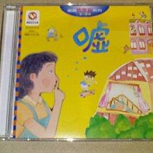 信誼幼兒光碟 噓聲音兒童遊戲我會玩系列3大街上 聲音碰碰機 瘋狂迷宮 8種遊戲列字櫃12A