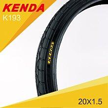 淘趣自行車 建大kenda折疊自行車外胎20寸1.5輪胎內胎小輪車內帶外帶配件k193(選項不同價格不同)