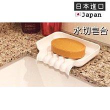 北歐質感風 肥皂瀝水架 日本 免打孔 皂架 肥皂盒 香皂盒 香皂托 肥皂置物架 皂托 瀝水架