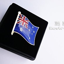 澳洲國旗別針,胸針,證章,澳洲國旗徽章,作工精美,送禮收藏,把玩欣賞,皆適宜!