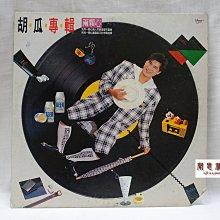 【聞思雅築】【黑膠唱片LP】【00049】胡瓜---兩顆心、大雨大雨一直下、給我一個你【有附歌詞】【片況佳】