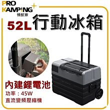 Pro Kamping 領航家 內建鋰電池行動冰箱〈52L〉車載行動冰箱/保固2年/HKRG-EN52【艾科戶外│中壢】