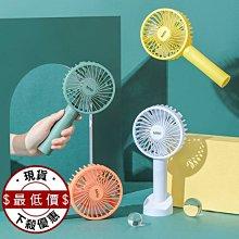 電風扇 手持風扇 充電式風扇 電風扇 桌扇 台扇 超大風量 風扇 桌用 多功能手持風扇 ♣生活職人♣【S014】