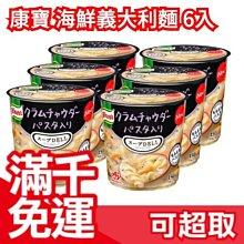 🔥快閃免運🔥日本原裝 Knorr康寶 即食義大利麵 6入 奶油濃湯系列 宵夜午餐 沖泡即食 海鮮濃湯 ❤JP