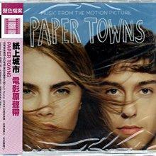 *【正價品】PAPER TOWNS 紙上城市 // 電影原聲帶 ~ 歐版 -華納唱片、2015年