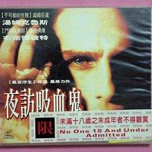 ※QQ影音堂※二手正版VCD~夜訪吸血鬼~布萊德彼特* 湯姆克魯斯【直購價】