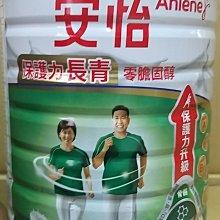 新包裝安怡長青金鑽保護力 1.5kg 超取最多2罐 效期到2023/3/26
