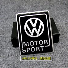 Volkswagen 福斯 黑色款 改裝 鋁合金 拉絲 金屬車貼 尾門貼 裝飾貼 車身貼 烤漆工藝 立體刻印 專用背膠