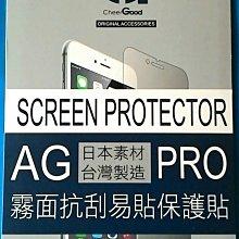【FUME】全新 OPPO F1 專用霧面螢幕保護貼 超滑耐指紋 日本材質~優惠價59元