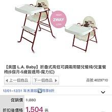 2way 折疊 兒童 餐椅 LA baby 2手 功能正常