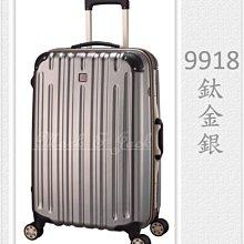 美麗華 Commodore 戰車系列 9918 27吋行李箱 鑽石黑/鈦金銀/極光藍/蘋果綠/魅力咖啡/玫瑰粉紫/寶石藍