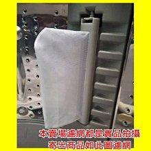 三洋洗衣機濾網SW-13UF3、SW-1388U、SW-1388UF、SW-14DV1、SW-14DU5 14DU3