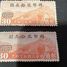 郵票郵票﹣﹣民國航空加蓋國幣郵票2枚
