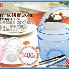 海神坊=台灣製 125 13cm 蘇格蘭冰桶 塑膠杯 冰塊 啤酒 飲料 威士忌 盛冰器 單把 附夾 18入2600元免運