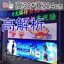 【得力光電】高解析 LED字幕機 全彩 高32*寬224cm 跑馬燈 戶外防水 全彩字幕機 電子看板 電子顯示看板