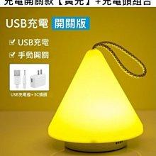 『9527戶外』LED充電帳篷燈露營野營照明戶外兒童掛燈小吊燈野外移動便攜迷你-充電開關款(黃光)+充電頭組合