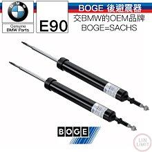 BMW 3系列 E90 後避震器 BOGE=SACHS OEM 林極限雙B