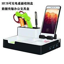 多功能HUB盒拓展塢定制桌面USB充電手機平板辦公文具小物件收納盒