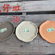 【園藝城堡】瓦仔皿5D 仿陶水盤 仿瓷底盤 瓦仔盆用 塑膠底盤 花盆底盤