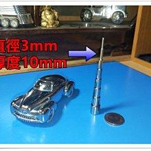 圓形直徑3mm厚度10mm強力磁鐵