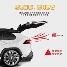 【智能電動尾門】TOYOTA RAV4 5代 電動尾門 上電吸 雙桿設計 腳踢感應(需另加購選配) 二年保固