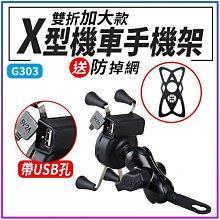 【傻瓜批發】(G303) X型機車手機架 帶USB充電手機支架/X型支架鷹爪手機車架 板橋現貨