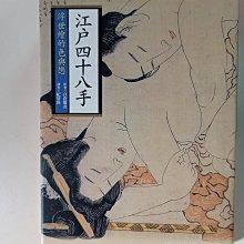 絕版二手書 江戶四十八手 浮世繪的色與戀 白倉敬彥著 北市可面交 可超商取付